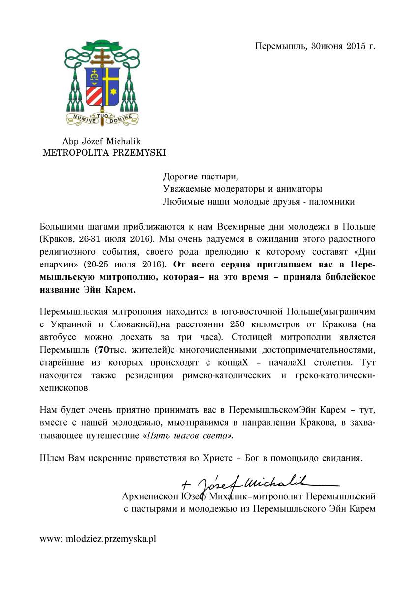 RU-EinKarim-zaproszenieAbp