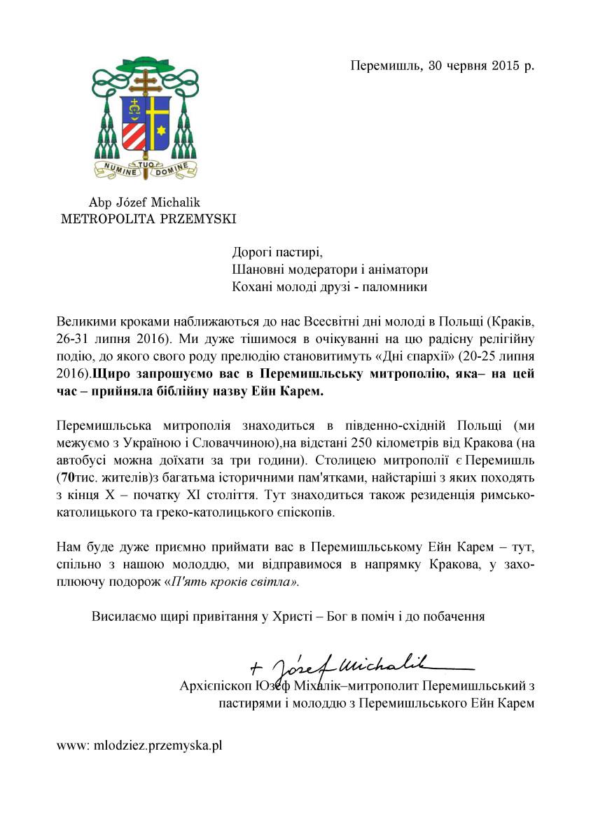 UA-EinKarim-zaproszenieAbp